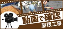 所沢市、入間市、狭山市やその周辺のエリア、その他地域の屋根工事を動画で確認