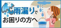 所沢市、入間市、狭山市やその周辺エリアで雨漏りでお困りの方へ