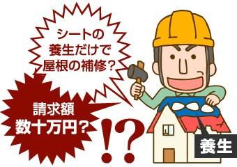 シートの養生だけで数十万円も請求する悪徳業者