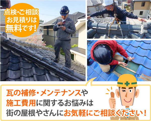 瓦の補修・メンテナンスや施工費用に関する親波は街の屋根やさんにお気軽にご相談ください