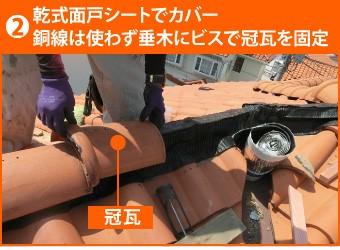 2、乾式面戸シートでカバー、銅線は使わず垂木にビスで冠瓦を固定