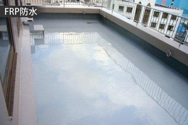 頑丈で防水性の高いFRP防水