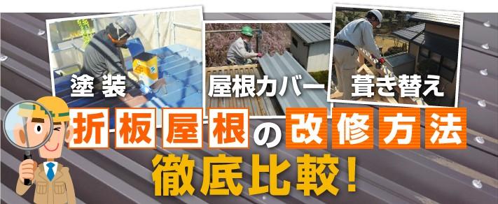 折板屋根の改修方法徹底比較!