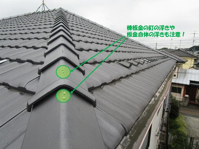 雨漏りしやすい棟板金の浮き、釘の浮き