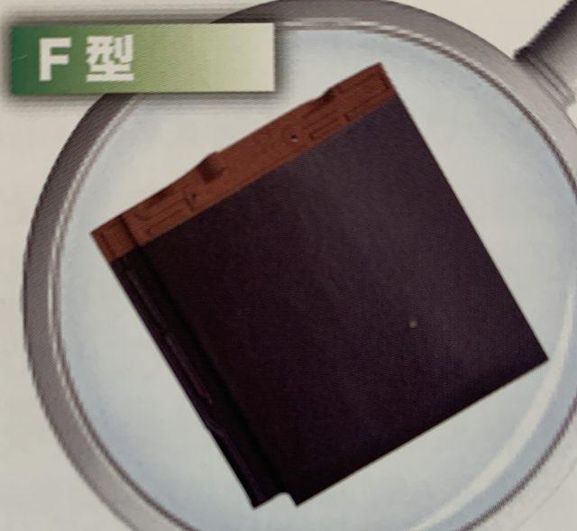瓦屋根 瓦の形状 F型 特徴