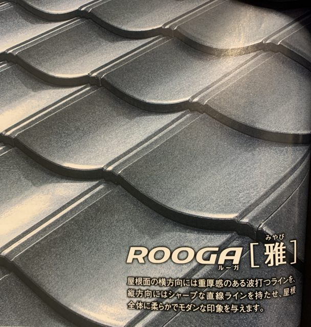 F型 瓦屋根 ルーガ ROOGAA