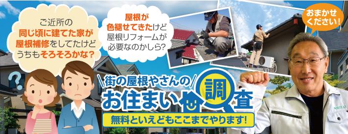 街の屋根やさん所沢店はは安心の瑕疵保険登録事業者です