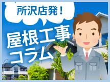 所沢市、入間市、狭山市やその周辺エリアの屋根工事コラム