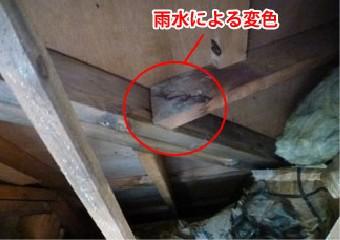 屋根裏の柱に雨漏りできた変色