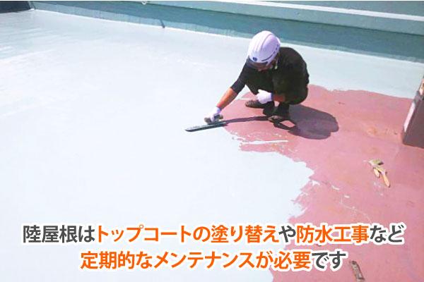 陸屋根は防水工事などの定期的なメンテナンスが必要